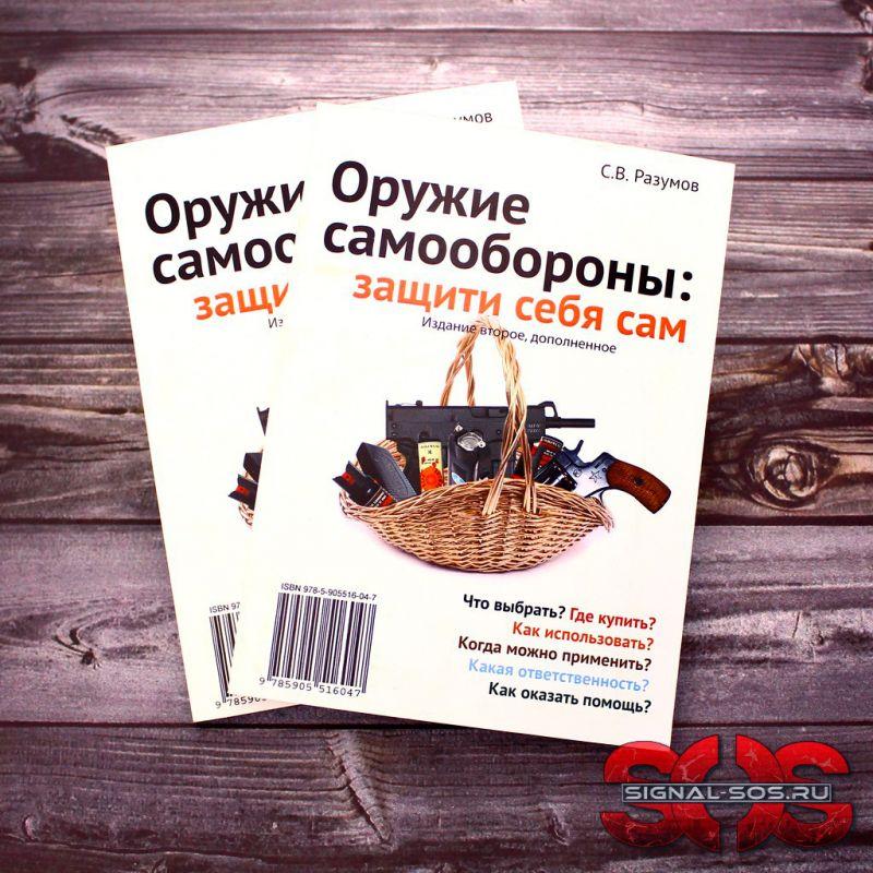«Оружие самообороны: Защити себя сам» С.В. Разумов