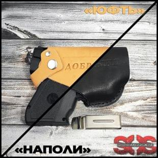 Кобура кожаная поясная для устройства «ДОБРЫНЯ» с металлической клипсой