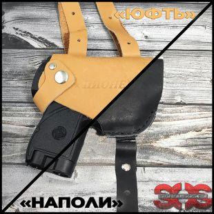 Кобура кожаная оперативная для устройства «ПИОНЕР»