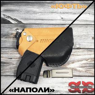 Кобура кожаная поясная для устройства «ПИОНЕР» с металлической клипсой