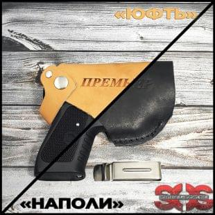 Кобура кожаная поясная для устройства «ПРЕМЬЕР» с металлической клипсой