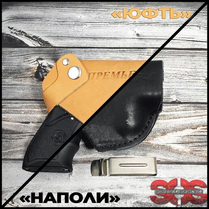Кобура кожаная поясная для аэрозольного пистолета Премьер-4 с металлической клипсой