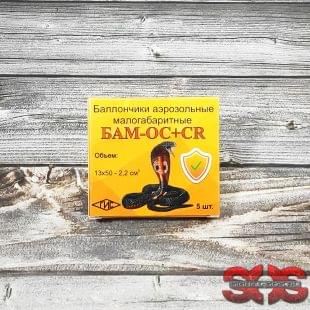 БАМ-ОС+CR 13x50 «КОБРА»