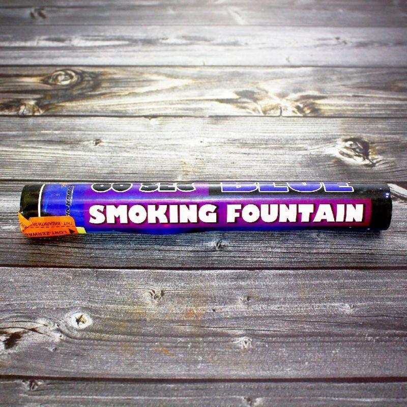 Цветной дым Smoke Fountain (60 сек) синий