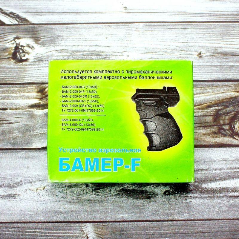 Аэрозольный пистолет БАМЕР-Ф ( BAMER-F)