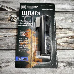 Газовый баллончик «ШПАГА» 25 мл. в защитном футляре